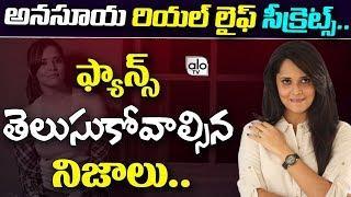 Anasuya Real Life Secrets | Unknown Facts About Anchor Anasuya | #Anasuya Bharadwaj | ALO TV Telugu