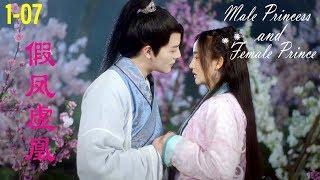 [Web Drama] 假凤虚凰 Fake Phoenixes 07 Male Princess and Female Prince | Comedy Romance, 1080P