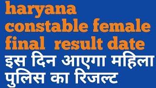 Haryana  female police result date | hssc female constable result | police result date |