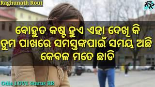Odia Sad???? Feeling's Shayari female Heartbroken WhatsApp Status Video :: Odia Love Status RR