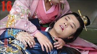 [TV Series] 兰陵王妃 16 宇文邕送元清锁镇魂珠 Princess of Lanling King | Official 1080P