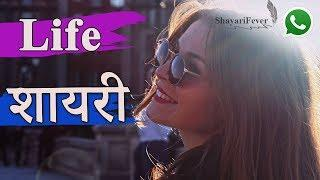 LIfe WhatsApp Status Video (New Hindi Shayari) - Female Version