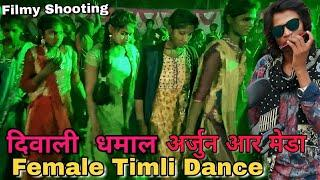 Diwali Dhamaal Timli, || Female New Timli Dance, || Latest Timli Video, || Arjun R meda 2019 Timli
