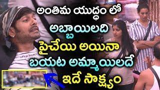 Purushulaki Mahilaki Anthima Yuddham|Males VS Female Task|Bigg Boss 2 Telugu|#Nani|GARAM CHAI
