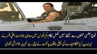 The female pilot broke silence on her unfaithfulness