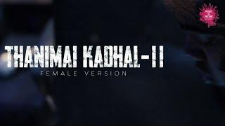KANNUKULLA NIKIRA | THANIMAI KADHAL 2 FEMALE VERSION | LOVELY RAPPER |SHRIDHAR |NISHANT |ft KAMALAJA