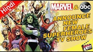 Marvel & ABC Announce New Female Superheroes TV Show [Explained In Hindi]
