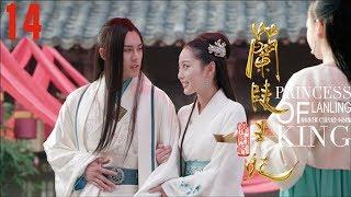 [TV Series] 兰陵王妃 14 高长恭府中准备婚礼 Princess of Lanling King | Official 1080P
