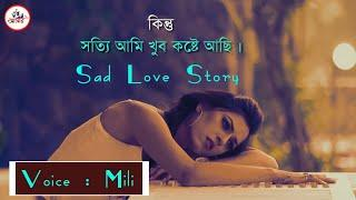 Bangla Sad Love Story Video Female | Very Hear Touching Bangla Line | Voice By : Mili | Tui Amar