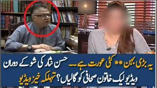 Hassan Nisar Leaked Video. Abusing a Female Anchor