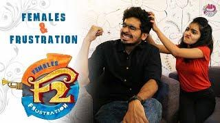 F2 - Females & Frustration | Hey Pilla | CAPDT