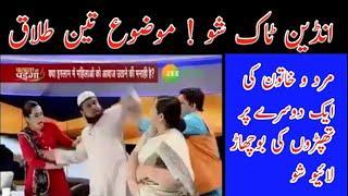 Indian Talk show !! Teen Talaq Pe Fatwa !! Fight Between Male & Female