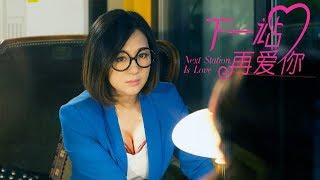 [Full Movie] 下一站再爱你 Next Station I Love You | 川島茉樹代 Kawashima Makiyo 爱情片 Romance, Eng Sub. 1080P