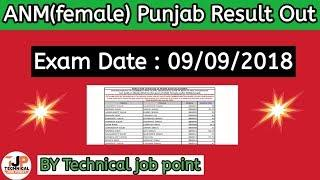 ANM (Female) Punjab Result Out || Exam date. 09/09/2018 || NHM Punjab || by Technical job point