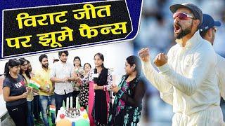 India Vs England 3rd Test: Female fans celebrate Virat Kohli's big win | वनइंडिया हिंदी