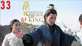 [TV Series] 兰陵王妃 33 宇文邕元清锁被颜婉逼跳崖 Princess of Lanling King | Official 1080P