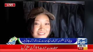Story of Japanese Female Truck Driver | Jaago Lahore