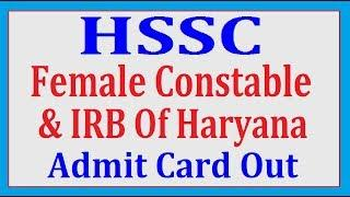 HSSC Female Constable And IRB Admit Out // ALS SERIES
