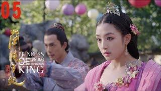 [TV Series] 兰陵王妃 05 元清锁犯上宇文邕帮周旋 Princess of Lanling King 05 | Official 1080P
