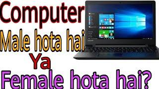 Computer Male hai ya female hai || Must watch is video about Compute Gander