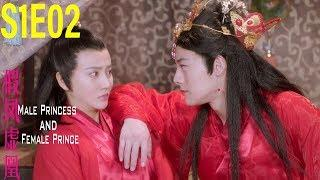 [Web Series] 假凤虚凰 S1EP02 男小三抢亲洞房智斗 Male Princess and Female Prince | Official 1080P