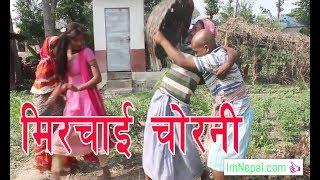 Maithili Comedy Video  - मिरचाई चोरनी Fight With Chilli Female Thief