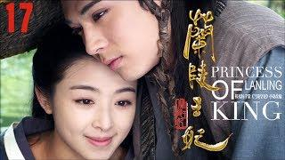 [TV Series] 兰陵王妃 17 高长恭和宇文邕情敌会面 Princess of Lanling King | Official 1080P