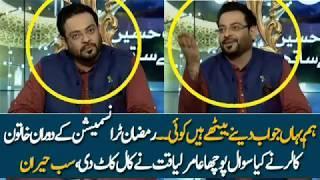 Every One Shocked On Female Caller Question During Aamir Liaquat Show