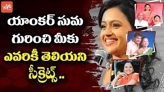 Suma Kanakala Real Life Secrets | Unknown Facts About Anchor Suma | Rajiv Kanakala | YOYO TV Channel