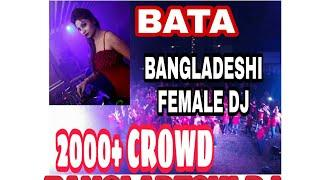 DJ MARIA LIVE 2000+ CROWD BATA SHOW FEMALE DJ OF BANGLADESH