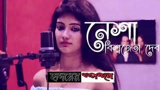 Nesha Lyrics Video || Female Version || Arman Alif || Biswajeeta Deb || New Bengali Song 2018