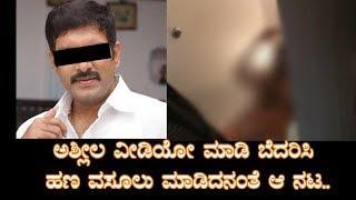 Kannada actor Dharma blackmailing female | ಅಶ್ಲೀಲ ವೀಡಿಯೋ ಮಾಡಿ  ಹಣ ವಸೂಲು ಮಾಡಿದನಂತೆ ಆ ನಟ | iTV News