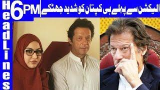 Female PTI member breaks out in protest over Ticket - Headlines 6 PM - 25 June 2018 - Dunya News