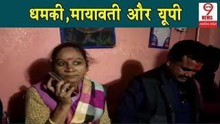 BSP महिला विधायक के इस VIDEO को सुनकर MAYAWATI को गुस्सा आ सकता है | BSP Female MLA Video