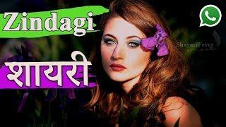 Zindagi WhatsApp Status Video In Hindi - 30 Sec Life Status (Female Version)