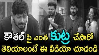 Kaushal And Tanish Behaviour In Bigg Boss 2 | Netizens Trolls Telugu Bigg Boss 2 | Tollywood Nagar