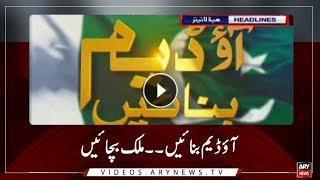 Headlines | ARYNews | 2000 | 1 September 2018