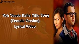 Title Track: Yeh Vaada Raha | Female Version | Pamela Jain | Lyrical Video