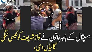 Lady Abuses Nawaz Sharif Outside London Hospital