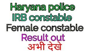 Haryana police female constable IRB constable result out 2019