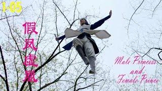 [Web Series] 假凤虚凰 S1EP05 Male Princess and Female Prince | Comedy Romance, Official 1080P