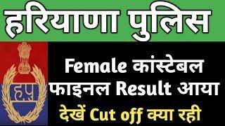 हरियाणा पुलिस रिजल्ट आज फिर से आया, Haryana y Female Constable Result out, देखें Cut off क्या रही,