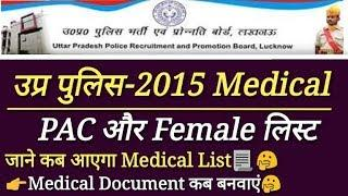 UP POLICE 2015 PAC and Female Medical list | MEDICAL ADMIT CARD | DOCUMENT VARIFICATION