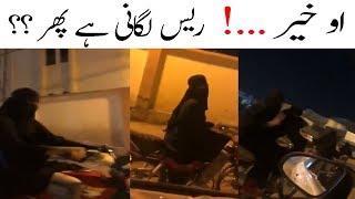 Saudi Arab**Female bike Riders In Saudi Arabia**Saudi Arabia Latest News Updates**AT Advice