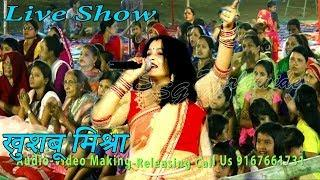 Beautiful Female Singer, खुशबू मिश्रा, Super Star Night Show By Khushbu Mishra