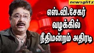 ஜாமீன் கிடையாது நீதிமன்றம் அதிரடி : SV Sekar is trapped Now | Female Journalist Case