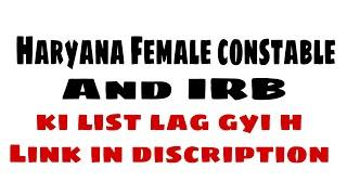 Haryana Police female constable and IRB result out:- Abhi dekhe sabse pahle || Haryana aale