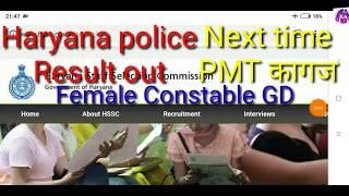 Haryana police Result out official 2019 (HSSC result in Female GD) HSSC police constable PST Result