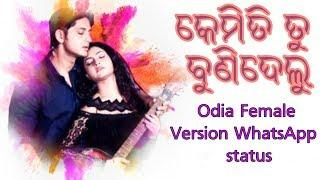 କେମିତି ତୁ ବୁଣିଦେଲୁ | Odia female version whatsapp status video | Open ur heart