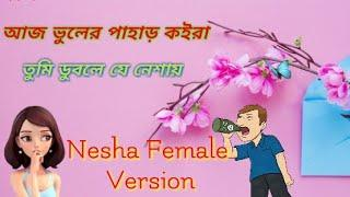 নেশা || Nesha || female version || Bengali whatsapp status video